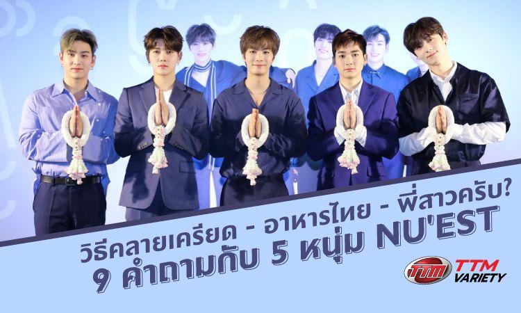 วิธีคลายเครียด - อาหารไทย - พี่สาวครับ? 9 คำถามกับ 5 หนุ่ม NU'EST