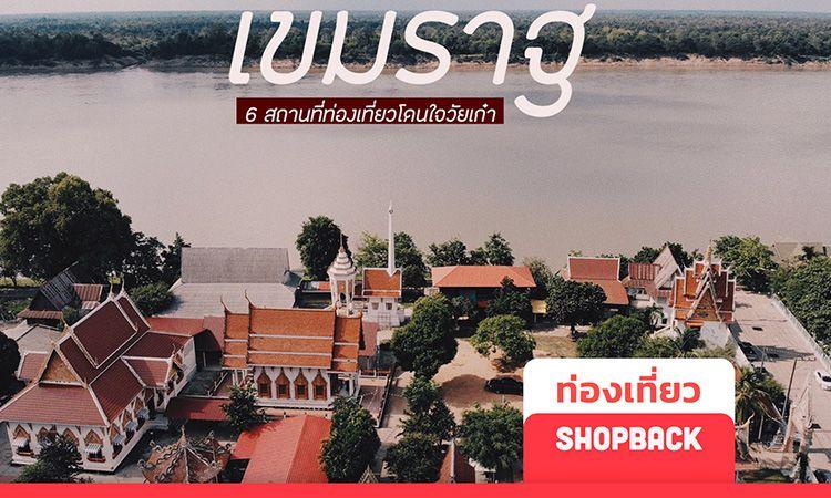 เที่ยวไทย : 6 ที่เที่ยวเขมราฐ เที่ยวสนุกเที่ยวง่ายไปได้ทุกวัย