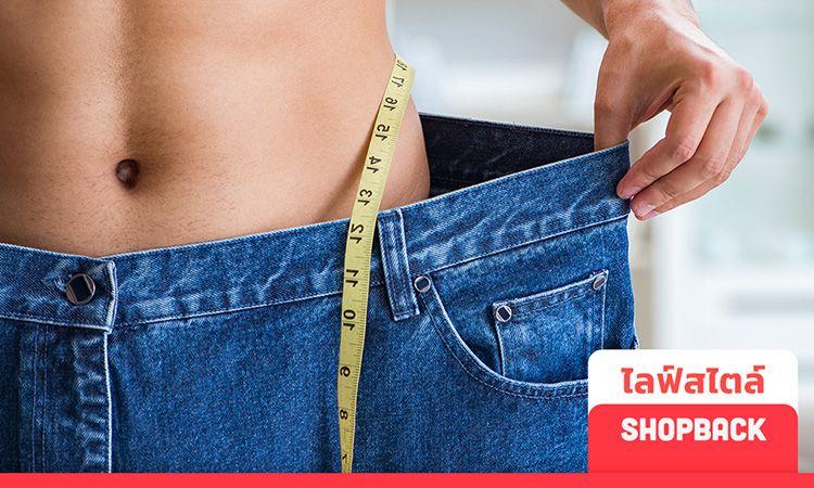 7 วิธีลดน้ำหนักผู้ชาย หุ่นฟิต สุขภาพดี ทำได้รับรองไม่กลับมาอ้วนอีกตลอดชีวิต!