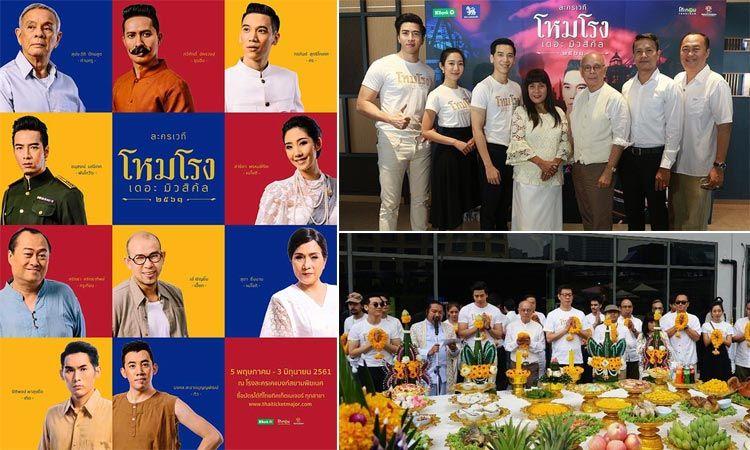 โหมโรง เดอะมิวสิคัล พร้อมปลุกกระแสความเป็นไทย ได้ฤกษ์ดีจัดบวงสรวงใหญ่