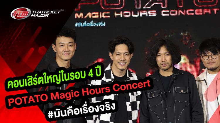 ยิ่งใหญ่ที่สุดตั้งแต่เคยมี! คลิปแถลงข่าว POTATO Magic Hours Concert #มันคือเรื่องจริง